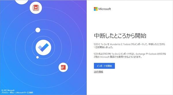 Microsoft To-Doのインポート用の画面にアクセス