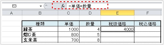 税込価格の数式は=単価*数量と表示される