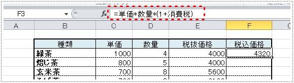 税込価格の数式は=単価*数量*(1+消費税)となる