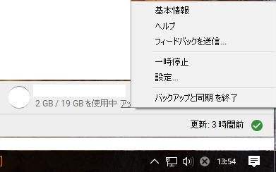 インジケーターをクリックして表示されるポップアップメニューが開いた状態