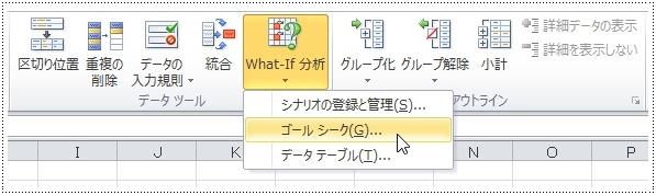 What-If分析ボタンをクリックし、ゴールシークを選択