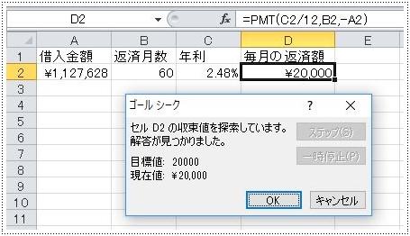 毎月の返済額を20,000円にしたときに借りられる金額がわかる
