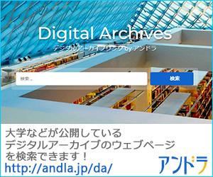 大学などのデジタルアーカイブサイトを検索できます