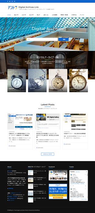 アンドラDigital Archives Link