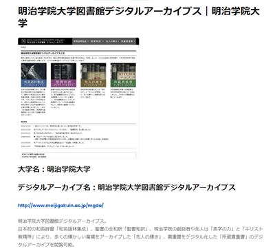 検索結果から明治学院大学を選択した結果表示されるページ