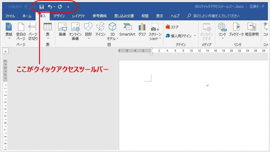 画面の左上に表示されているクイックツールバー