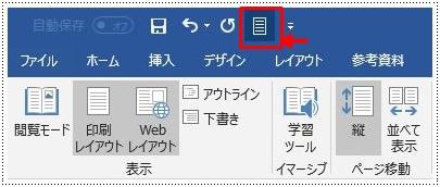 新しく[印刷レイアウト]ボタンが、『クイック アクセス ツールバー』に追加された図