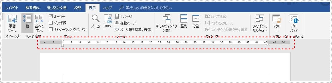 まずは、[表示]タブの[表示]にあるルーラーのチェックボックスをONにして、ルーラーを表示