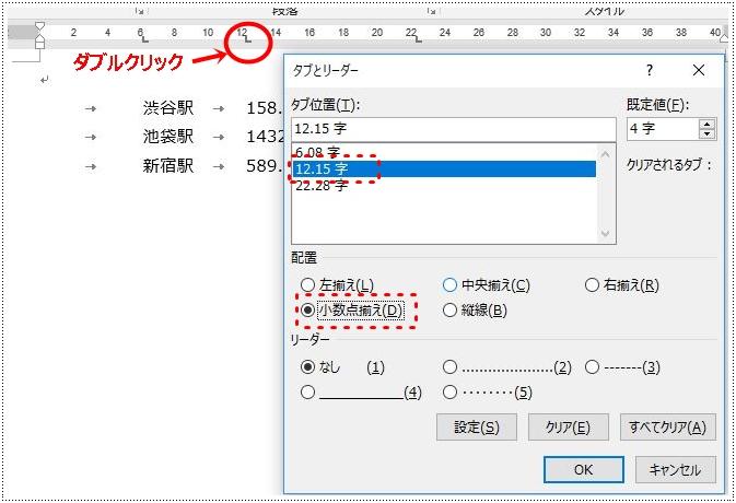 タブとリーダーダイアログボックスが表示されるので、タブ位置で値段のタブを選択、配置で小数点揃えを選択後、設定ボタンをクリック