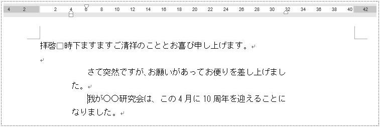 インデントが設定されている段落内で改行すると、新しい段落ができても、この段落書式は引き継がれる