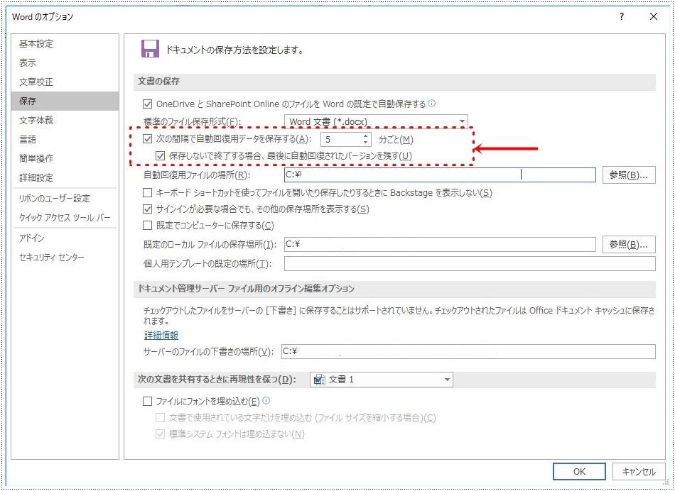 自動回復用データを保存と、□保存しないで終了する場合、最後に自動保存されたバージョンを残すのチェックボックスをチェック