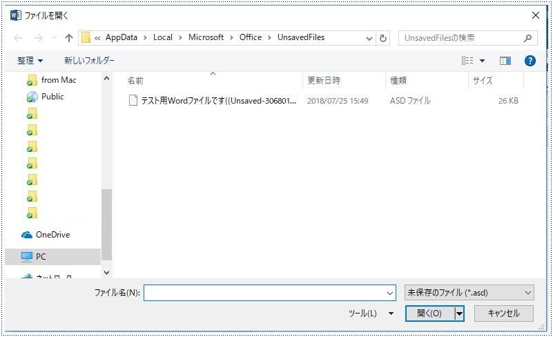 (2)未保存のファイルが格納されるファイルの場所が表示される