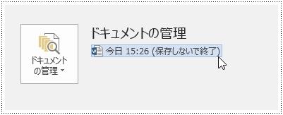 ファイルタブの情報を開き、ドキュメント管理のところに保存しないで終了とかかれたファイルがあるのでクリック