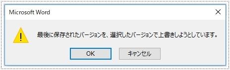 最後に保存されたバージョンを、選択したバージョンで上書きしようとしていますの表示が出るのでOKをクリック
