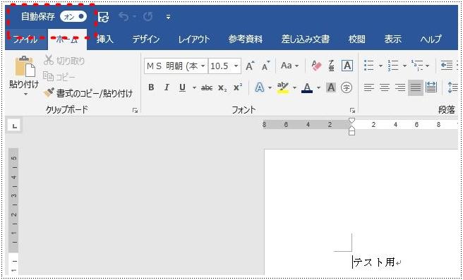 Word画面左上の自動保存がONになっている