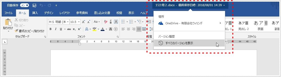 (1)画面の最上部のタイトル部分をクリックして、バージョン履歴を表示