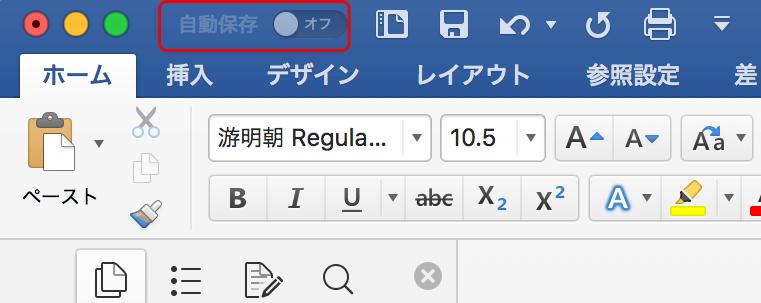 MacはデスクトップからOneDriveに文書を保存しただけでは自動保存にならない