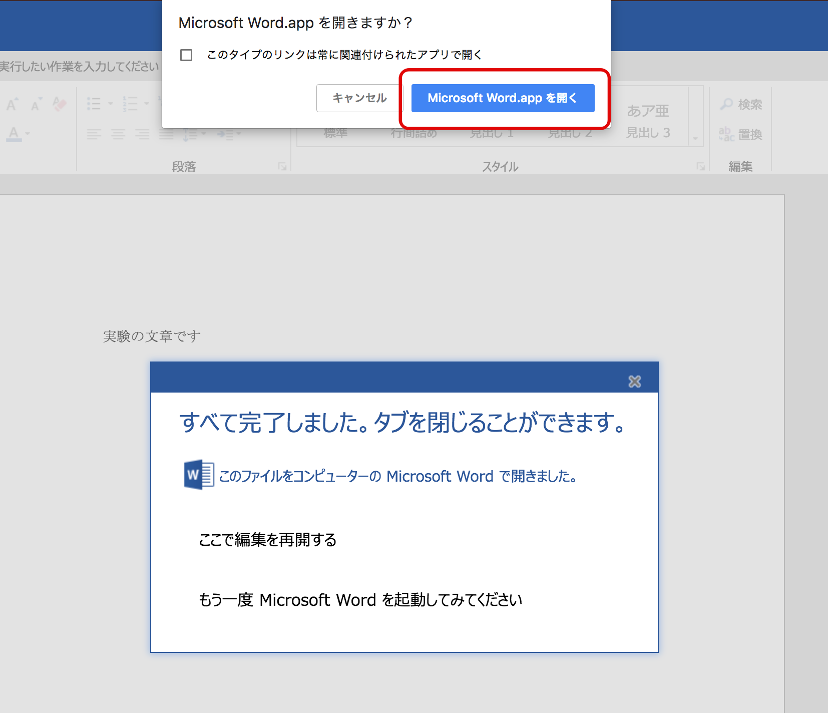 ポップアップ画面が表示されるので、 Microsoft Word.appを開くをクリック