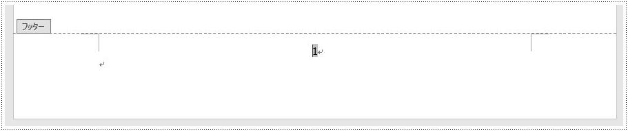 ヘッダーの中央にページ番号が表示される
