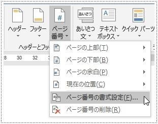 ページ番号のドロップダウンリストからページ番号の書式設定をクリック