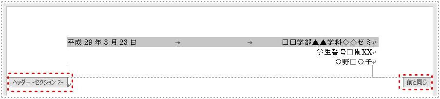 グレー色の表示が 「ヘッダー -セクション2-」と「前と同じ」の2つ現れる