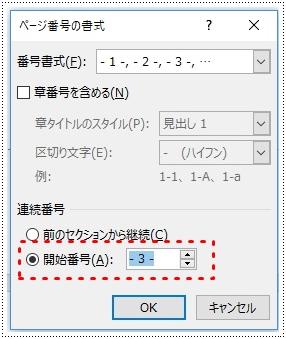 ページ番号の書式ダイアログボックスの開始番号で任意の開始の番号を指定