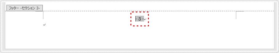 セクションのページ下余白をダブルクリックし、ページ番号を選択