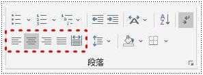 赤で囲まれた部分が段落書式の配置に関するボタン