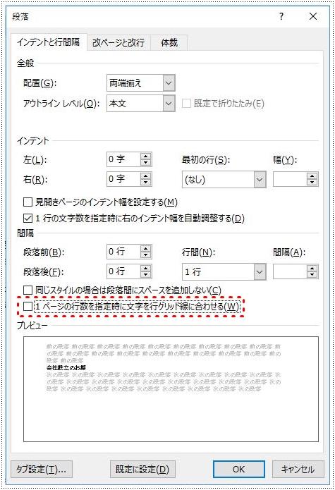段落ダイアログボックスにある、1ページの行数を指定時に文字を行グリッド線に合わせるのチェックを外す