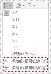 リストの下の方に段落前に間隔を追加と段落後に間隔を追加がある