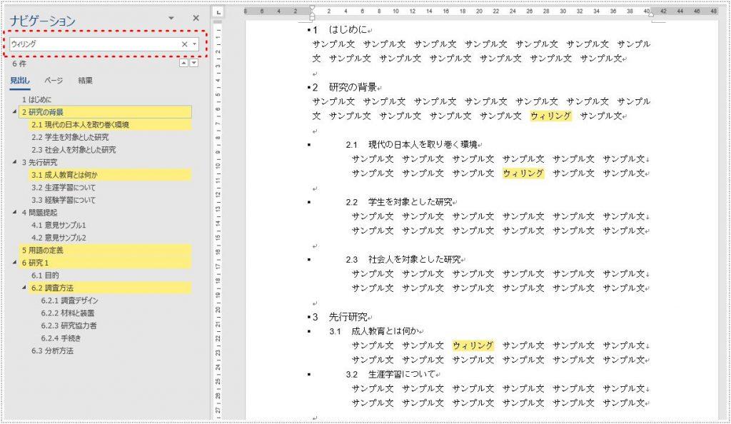 ナビゲーションウィンドウ上部に用意してある文書の検索ボックスから見出しや文字列の検索ができる
