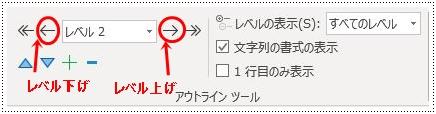 アウトラインツールのアウトラインレベルボックスの左右に位置する矢印でレベルを変えることが可能