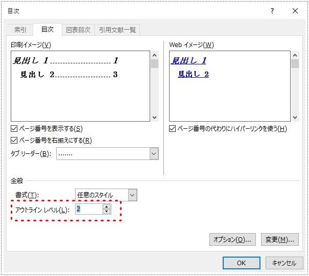 目次ダイアログボックスでアウトラインレベルをレベル2に指定