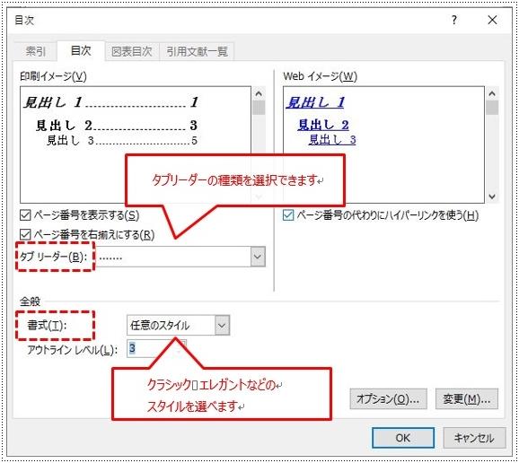 目次ダイアログボックスでは、「タブリーダーの線の種類」や「書式」などが設定可能