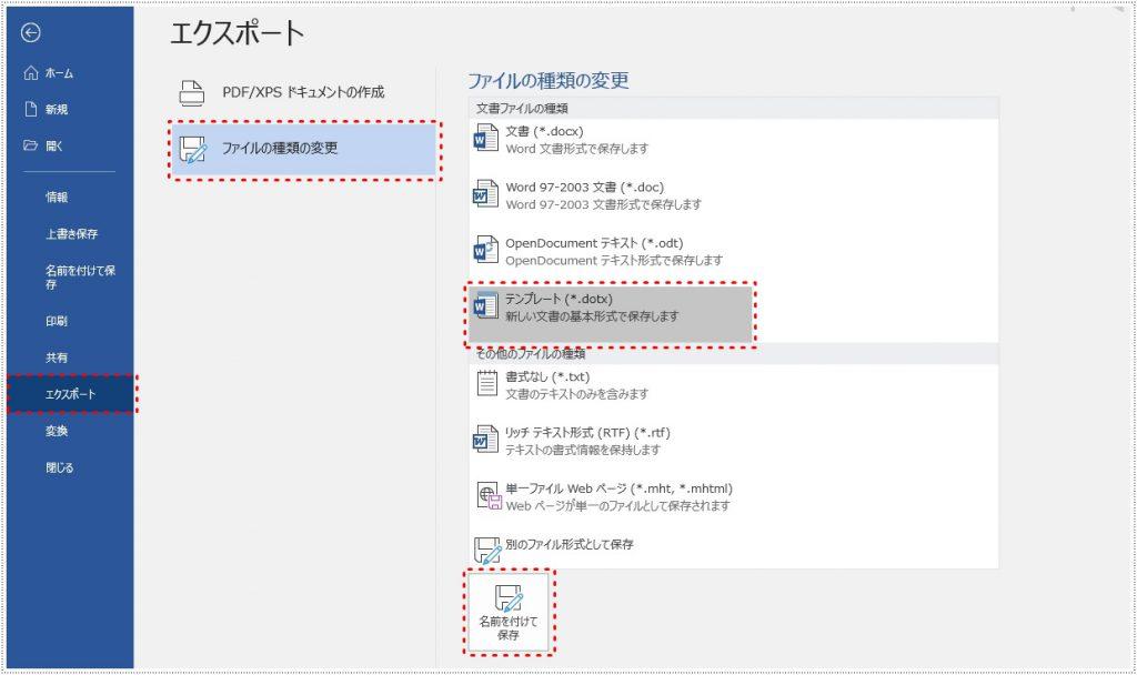 ファイルタブのエクスポートをクリックし、ファイルの種類の変更をクリックし、テンプレートを選択後、名前をつけて保存する