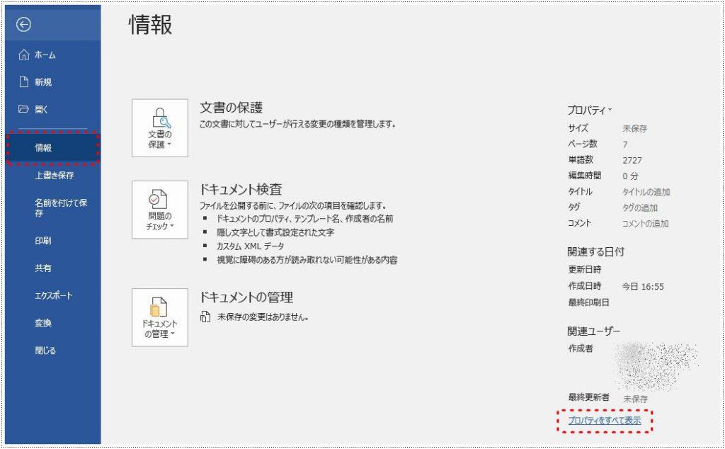ファイルタブ、情報のプロパティ一覧でテンプレートを確認できる