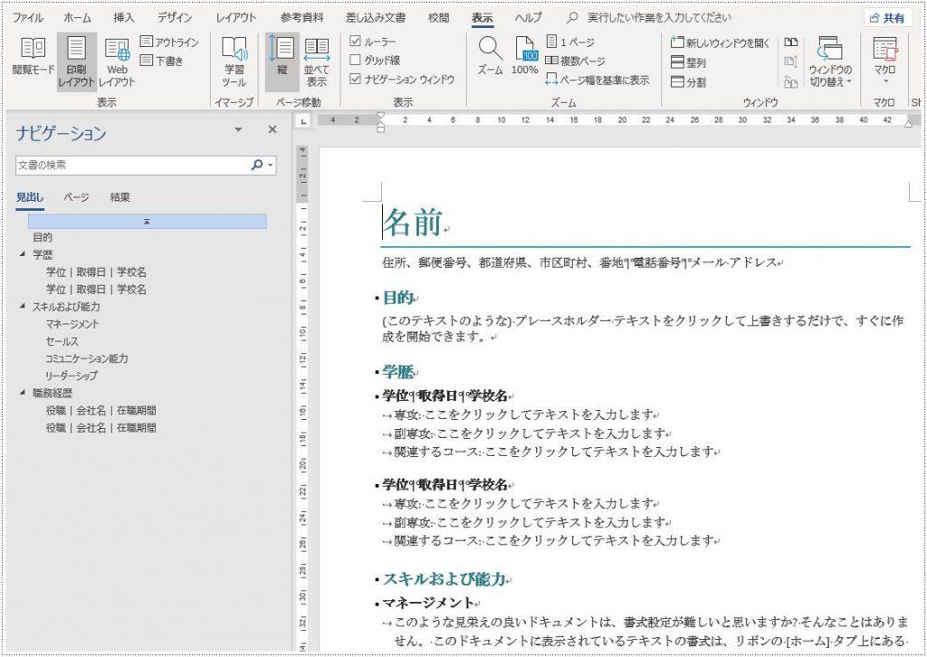 選んだテンプレートを基に、新しい文書が作成される