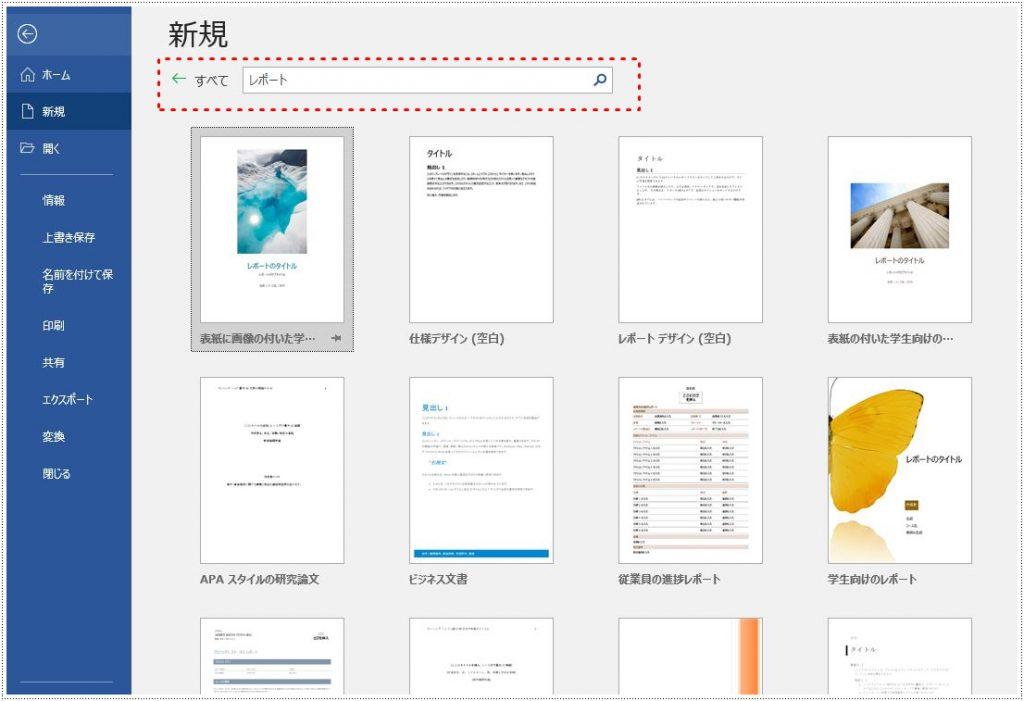 レポートで検索すると、レポートに適した様々なテンプレートが表示される
