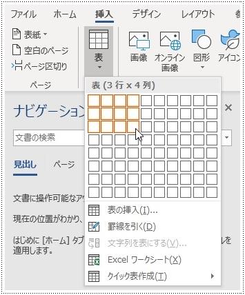 3行×4列の表を作成しているところ