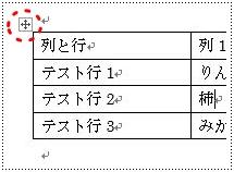表の移動ハンドル