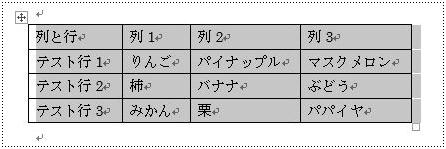 表の移動ハンドルをクリックして表全体を選択いずれかのタテ罫線上でダブルクリックすると一番長い文字列の長さに合わせて自動調整される