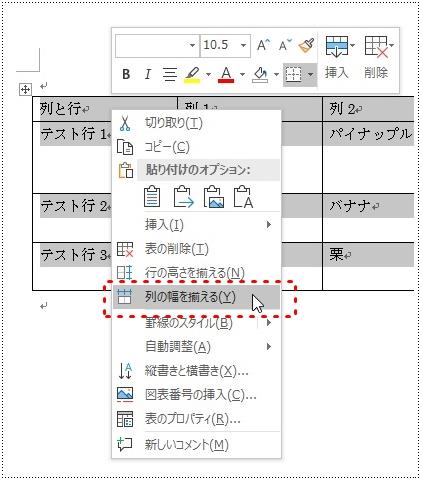 表の移動ハンドルをクリックし表全体を選択した状態で右クリック、メニューから列の幅を揃えるを選択する