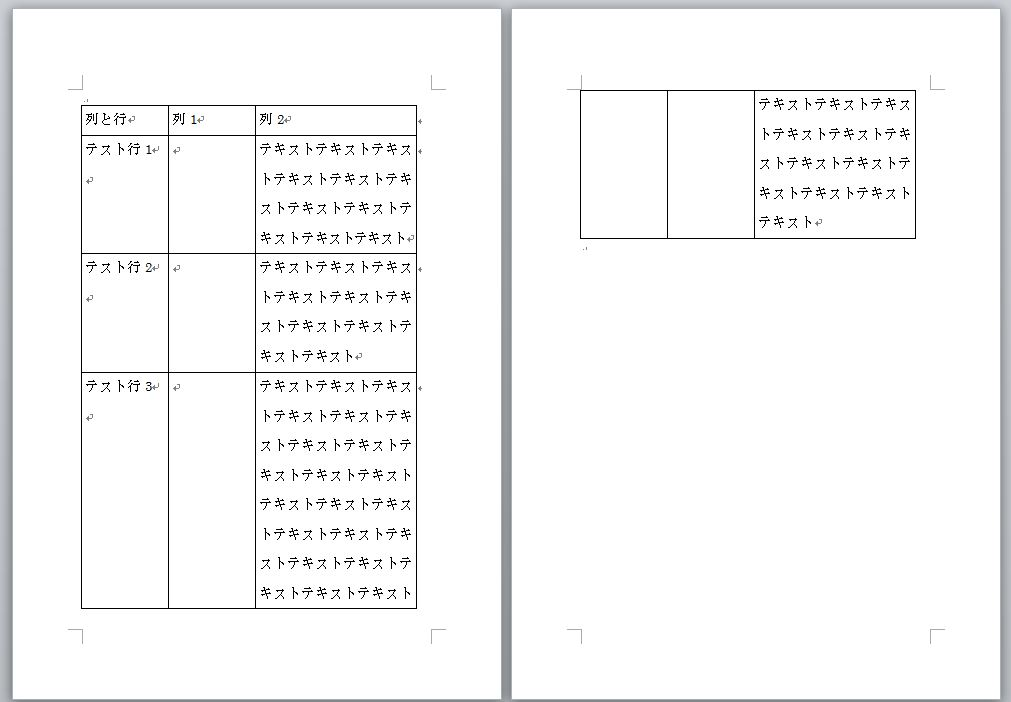 長い行内に改ページがある場合、 その行は2ページに分割される