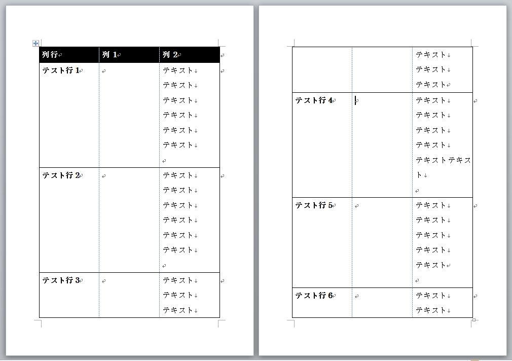 各ページに黒塗りのタイトル行を表示する方法