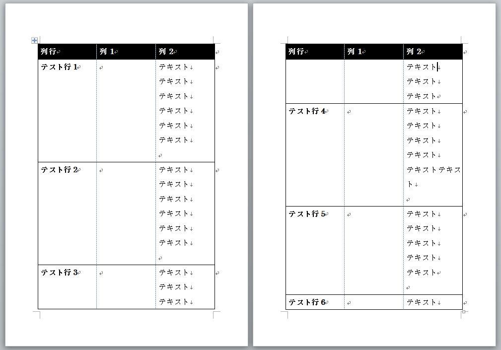 各ページの先頭にタイトル行が挿入される