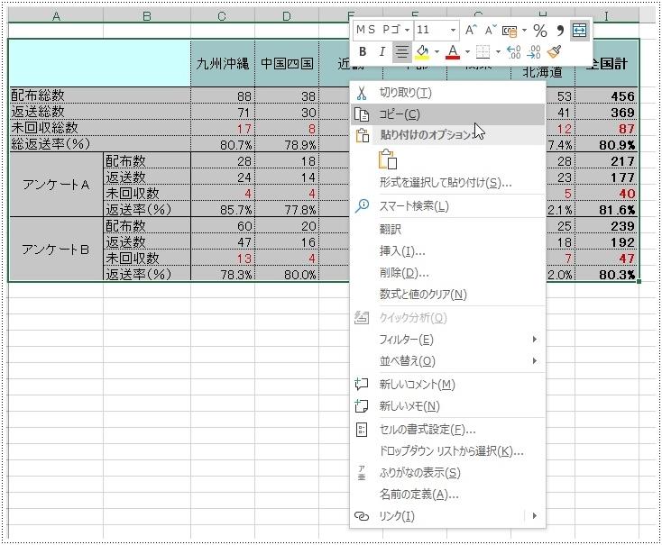 Excelの表データをドラッグしてマウスの右クリックのコピーを選択