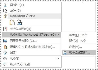Excelを閉じたままファイル移動するとリンクが切れてしまう