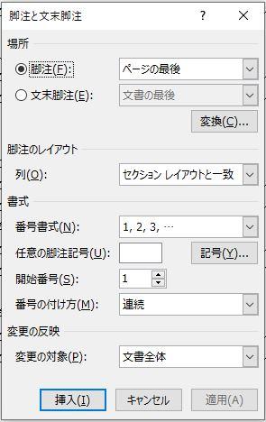 好きな番号書式や開始番号を指定し挿入ボタンをクリック