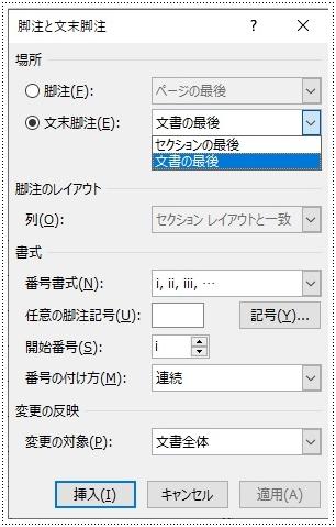 好きな番号書式や開始番号を指定したら挿入ボタンをクリック