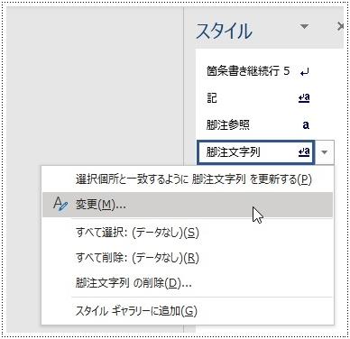 右のドロップダウンボタンをクリックし、リストから変更を選択